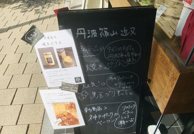 近又 (芦屋店)