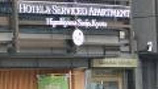ゴザンホテル&サービスアパートメント東山三条