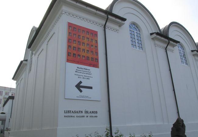アイスランド国立美術館