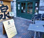 日本酒醸造所 泉