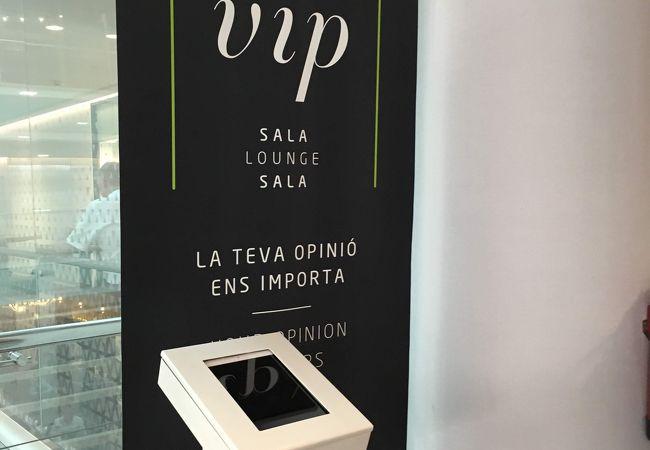 Sala VIP Pau Casals (Barcelona International Airport)