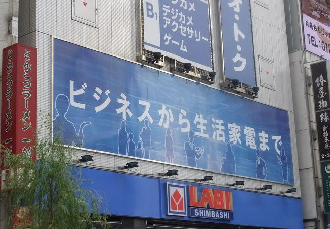 ヤマダ電機LABI (新橋デジタル館)