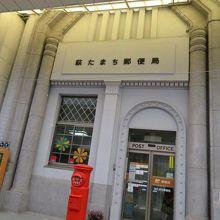 この郵便局があります