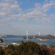 しまなみ海道一番のビュースポット
