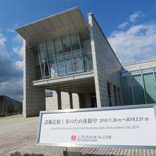山口県立萩美術館 浦上記念館