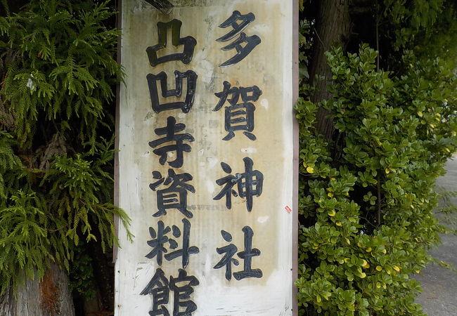 凸凹神堂(多賀神社)