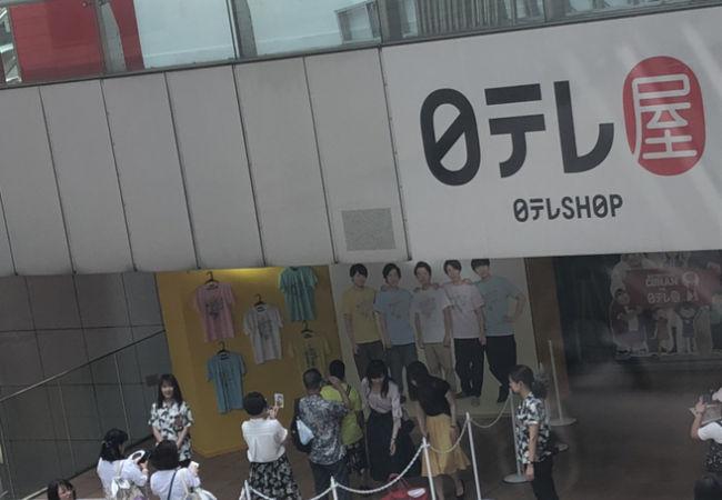 日テレ屋 (汐留店)