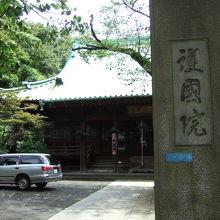 上野の森から谷中に抜ける途中にあるお寺
