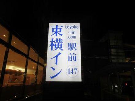 東横イン福井駅前 写真