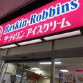 サーティワンアイスクリーム 藤沢駅前店