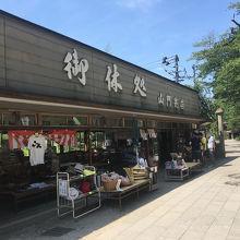 山寺 門前売店