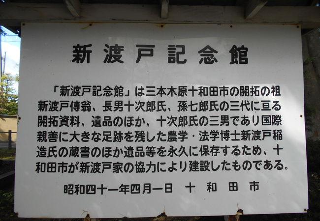 新渡戸記念館
