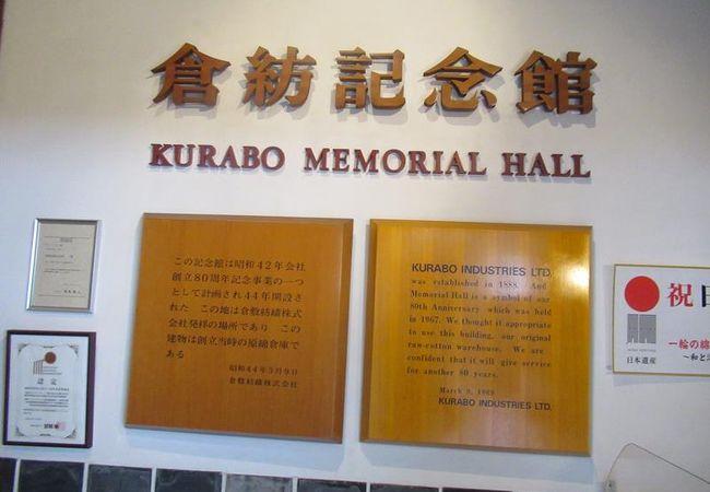 倉敷アイビースクエアにあるクラボウ(倉敷紡績)の記念館