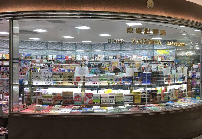 改造社書店 (成田国際空港店 第2ターミナル 本館 4F)