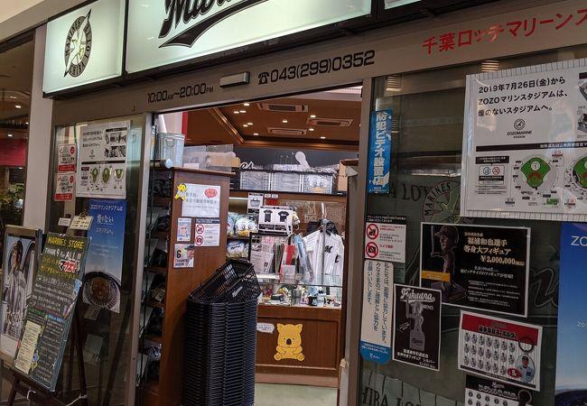 マリーンズストア (海浜幕張店)