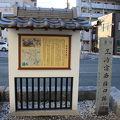 写真:黒崎宿 西構口跡