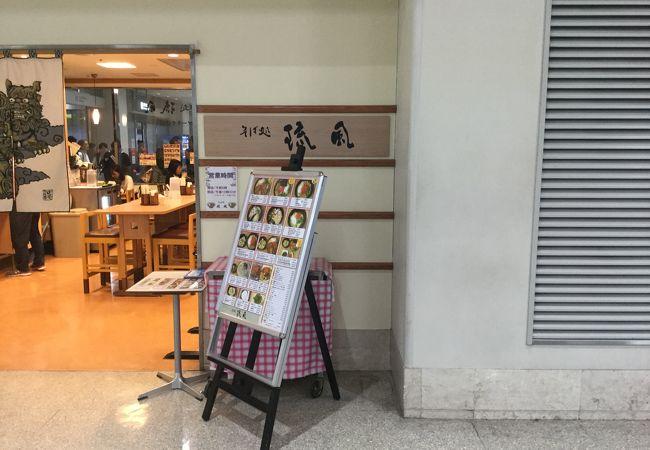 沖縄そばも食べられます