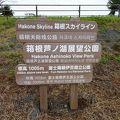 写真:箱根芦ノ湖展望公園