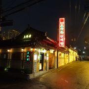 参鶏湯の有名店です。