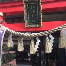 松嶋神社 (大鳥神社)