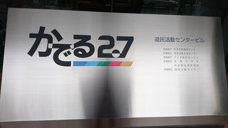 北海道立道民活動センター (かでる2・7)