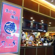 羽田空港で美味しい立ち食いの寿司