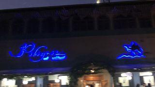 ピリグリム アートレストラン