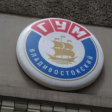店舗のシンボル。港町っぽいいいシンボルです。