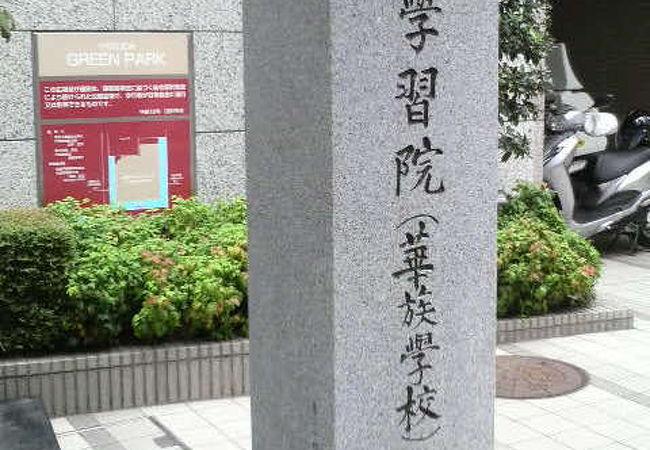 公家の学習所だったのが明治になってから華族学校になったそうです