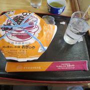 初めて本店で食べました