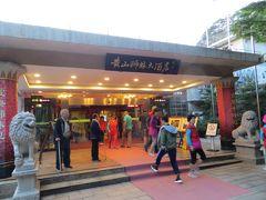 黄山獅林大酒店 写真