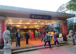 黄山獅林大酒店