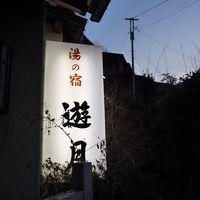 箱根宮ノ下温泉 湯の宿 遊月 写真