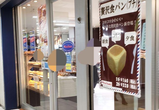 ヴィ・ド・フランス 新杉田店