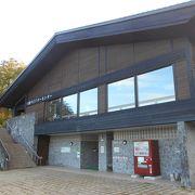 八幡平の秋田県側大沼にあるビジターセンターで、大沼散策の拠点にも。