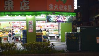 金大心水果店