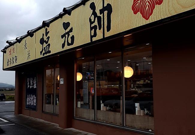 関西にも系列があるらしい。塩ラーメン美味い