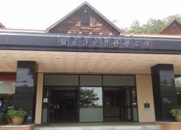 八公山温泉観光ホテル