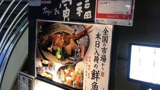 寅福 青山本店