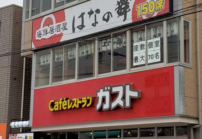 ガスト 京急杉田駅前店