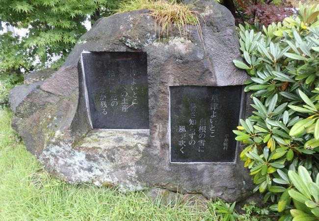 平井晩村歌碑