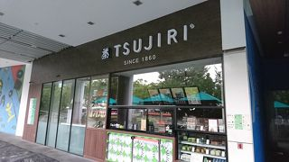 TSUJIRI (セントラル シンガポール店)