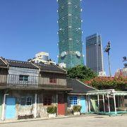 台北101のすぐ近くのレトロスポット