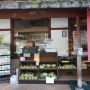 地場産の野菜がお安い