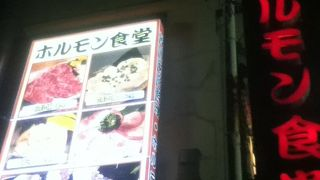 ホルモン商事 ホルモン食堂 東中野本店