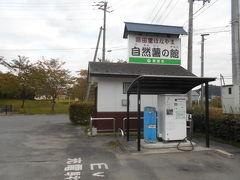 栗駒・栗原のツアー