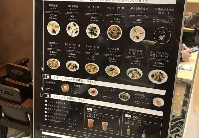 粥茶館 糖朝 東京ミッドタウン店