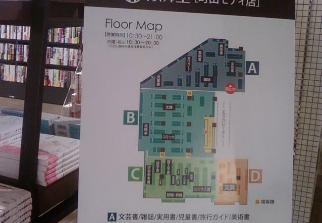有隣堂 (町田モディ店)