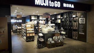 Muji To Go (香港国際空港第一ターミナル店)