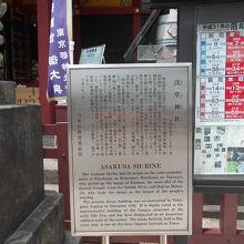 浅草神社由緒版
